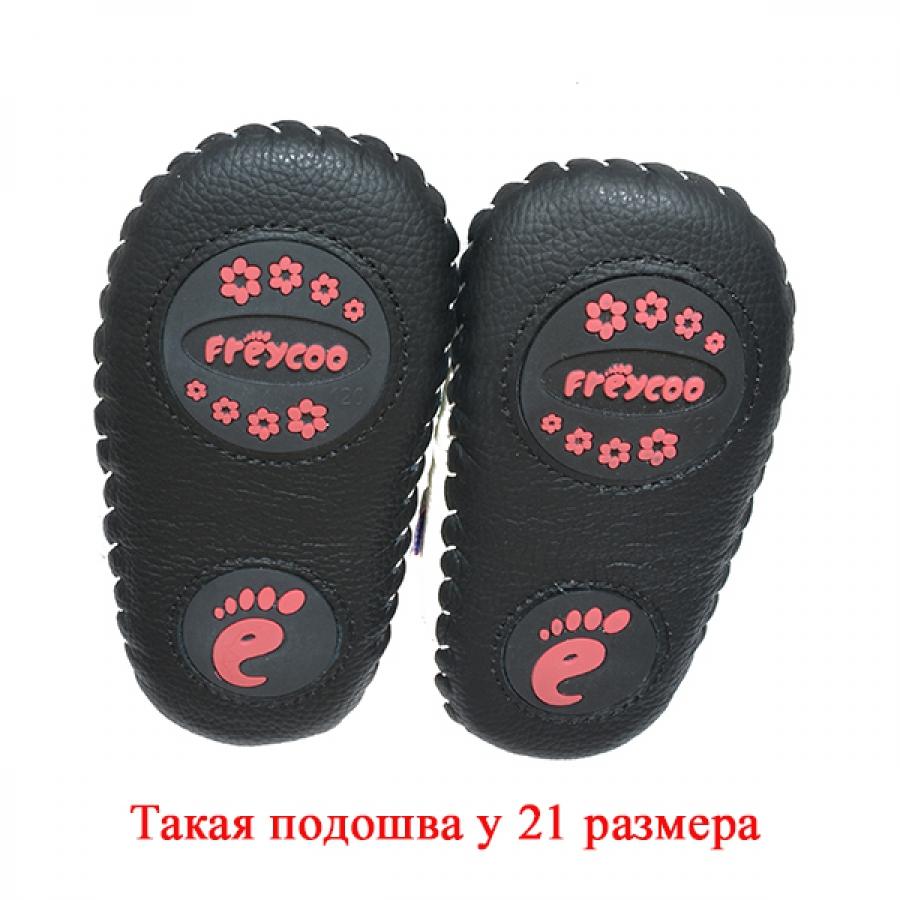 Туфли Freycoo PB-1269BL